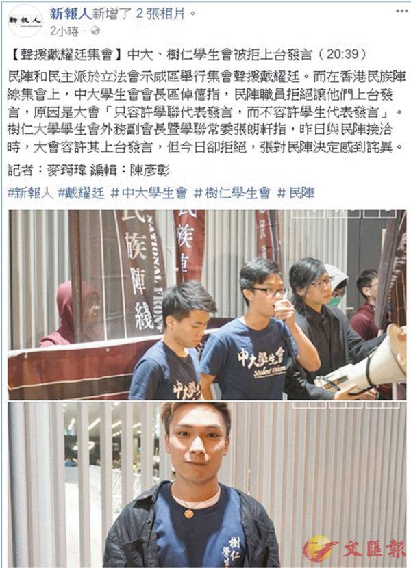 ■《新報人》報道「民陣」霸「大台」鬧劇。 fb截圖