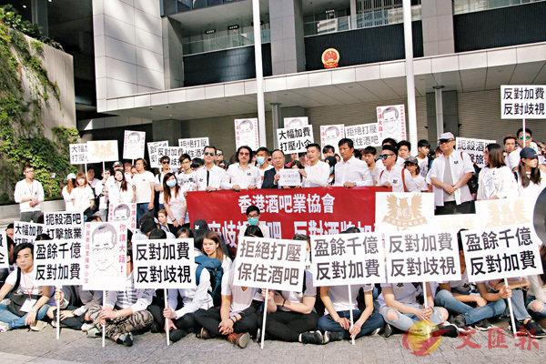 ■香港酒吧業協會代表要求政府擱置調高酒牌費用建議。 香港文匯報記者彭子文  攝