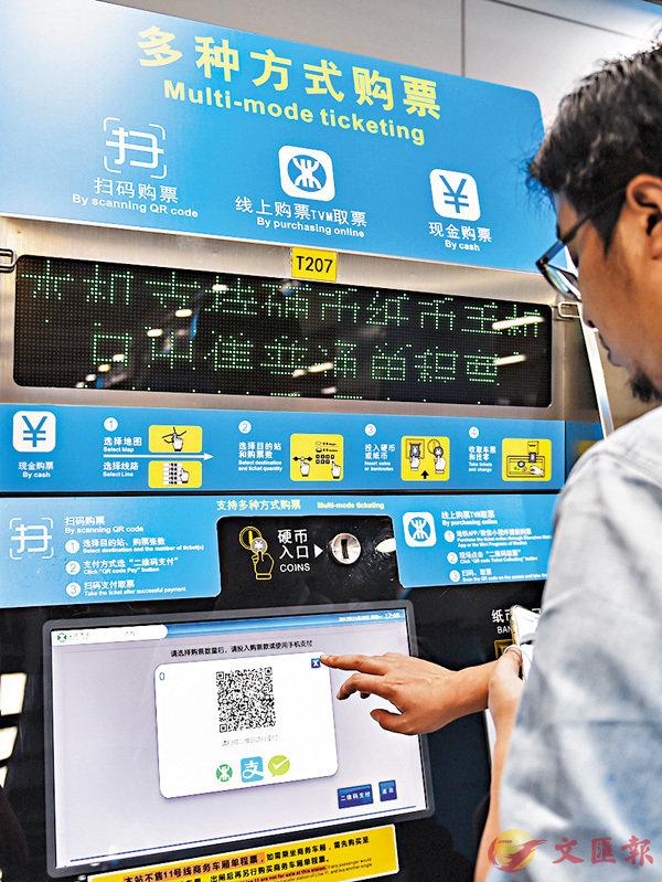 ■蘋果開通交通卡功能爭奪在華移動支付市場份額。圖為乘客以二維碼購買深圳地鐵車票。 資料圖片