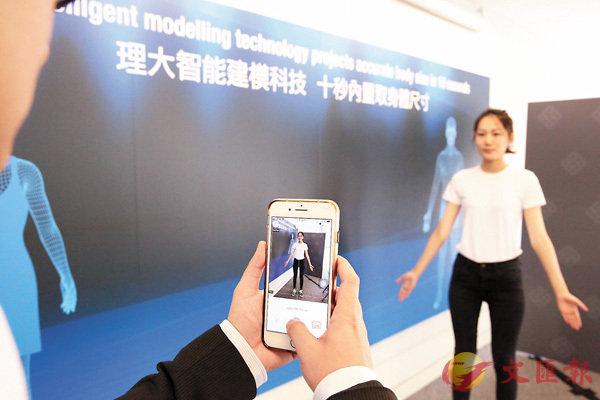 ■理大團隊開發智能三維人體建模科技,可在5秒至10秒內憑兩幀全身相片,建構相中人準確的體形及尺寸,令網購及訂造服裝更見容易。理大供圖