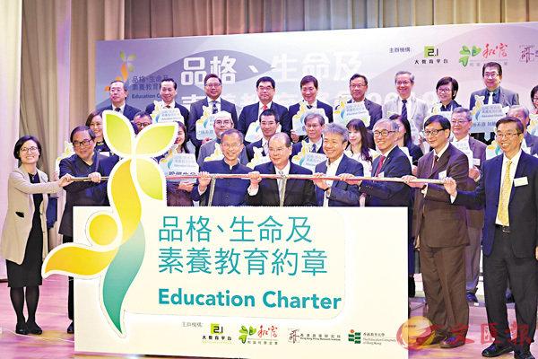 ■品格、生命及素養教育峰會2018已於早前結束。 資料圖片