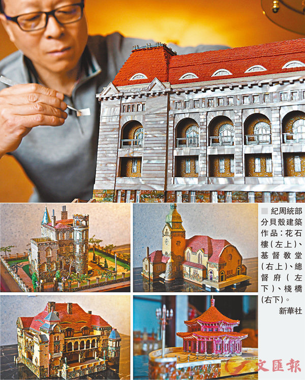■ 紀周統30載用貝殼製作微縮版特色建築。 新華社