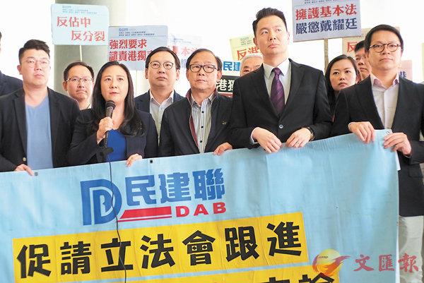 ■民建聯發起請願,促請立法會跟進戴耀廷「港獨」言論。 香港文匯報記者梁祖彝 攝