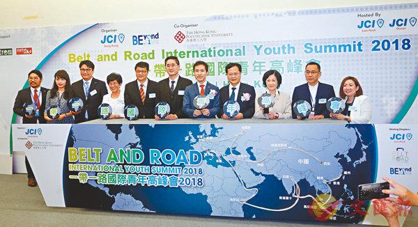■國際青年商會香港總會「一帶一路」國際青年高峰會2018,賓主主持啟動儀式。香港文匯報記者莫雪芝  攝