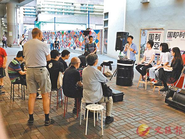 ■「眾志」昨日舉行反國歌法本地立法論壇,但只有寥寥市民圍觀。香港文匯報記者鄭治祖  攝