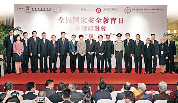 ■ 「全民國家安全教育日」香港研討會昨日上午在金鐘港麗酒店舉行。香港文匯報記者劉國權  攝