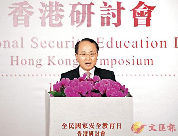 ■ 中聯辦主任王志民昨日出席「全民國家安全教育日」香港研討會並致辭。香港文匯報記者劉國權 攝