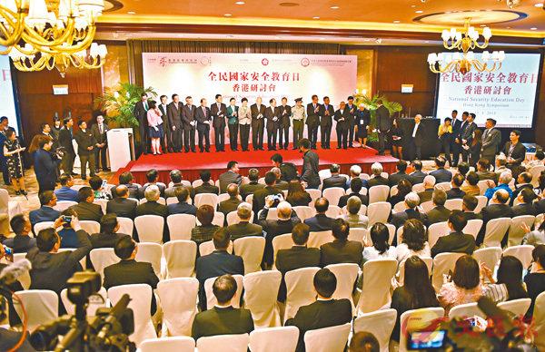 ■香港首次舉辦「全民國家安全教育日」研討會。 中通社