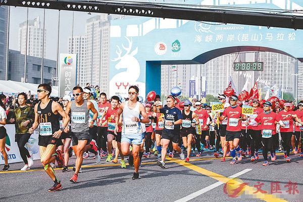 ■海峽兩岸(昆山)馬拉松賽鳴槍開跑。 香港文匯報昆山傳真