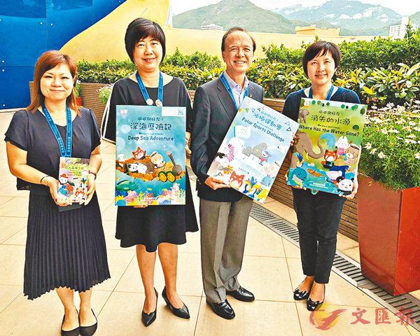 ■李繩宗(右二)介紹海洋公園為幼稚園學生而設的《威威與好友》幼稚園保育教材,以推廣保育訊息。