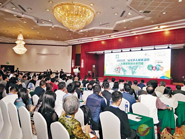 ■深港大數據論壇吸引近200人參加,其中數成來自香港。