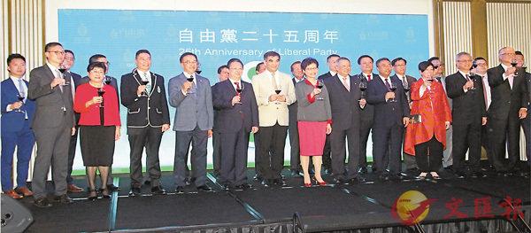■主禮嘉賓和自由黨高層在酒會上祝酒。 香港文匯報記者彭子文  攝