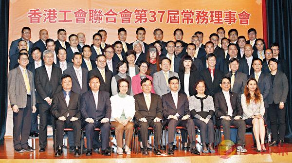 ■工聯會常務理事會會議選出新一屆負責人。 香港文匯報記者劉國權  攝