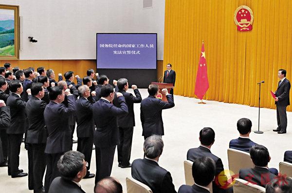 ■昨日,新一屆國務院在北京中南海舉行憲法宣誓儀式。國務院總理李克強監誓。 新華社