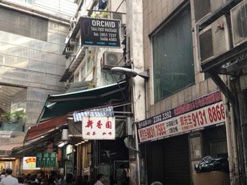 報妹探秘 | 香港老味道之中環「新香園」