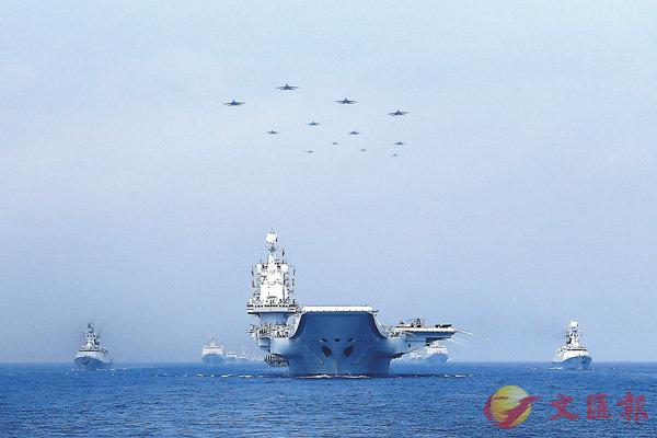■專家介紹,海上實彈射擊是系列海空對抗演習的最後檢驗部分,包括飛航式導彈、火箭彈、深水炸彈等實彈發射科目。圖為遼寧艦航母編隊於4月12日在中國南海海域接受檢閱。   資料圖片