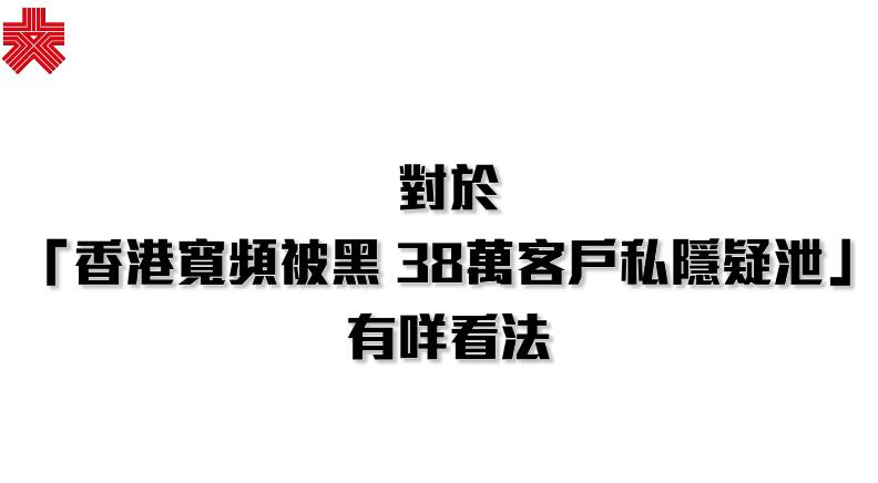 大文街訪 | 香港寬頻客戶資料被盜