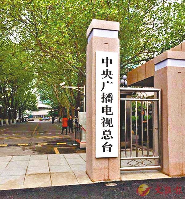 中央廣播電視總台揭牌  對外統稱「中國之聲」 (圖)