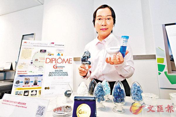 ■連思琪將紡織廢料轉為有用產品,獲日內瓦國際發明展金獎。城大供圖