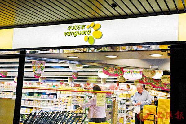 ■華潤萬家是香港和內地最大超級市場連鎖店經營商之一。