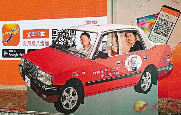■八達通再推的士支付服務發佈會,行政總裁張耀堂(右)主持,並設現場示範。香港文匯報記者彭子文 攝