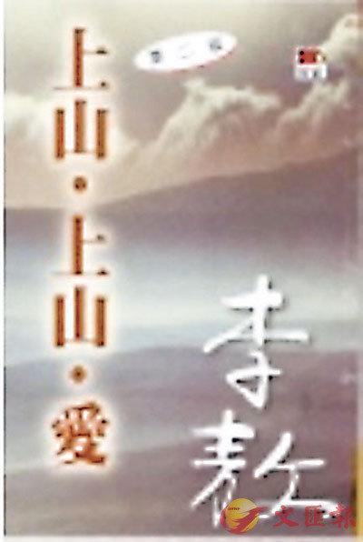 ■二零零二年,我為李敖出版的香港版《上山.上山.愛》。作者提供