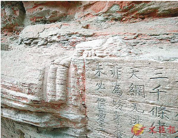 ■在大足石刻首次發現的宋代紙幣「交子」造像。  中新社
