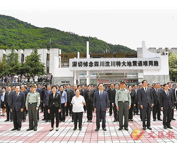 ■「5·12」汶川特大地震抗震救災十周年紀念儀式昨日在映秀鎮舉行。 四川省政府新聞辦供圖
