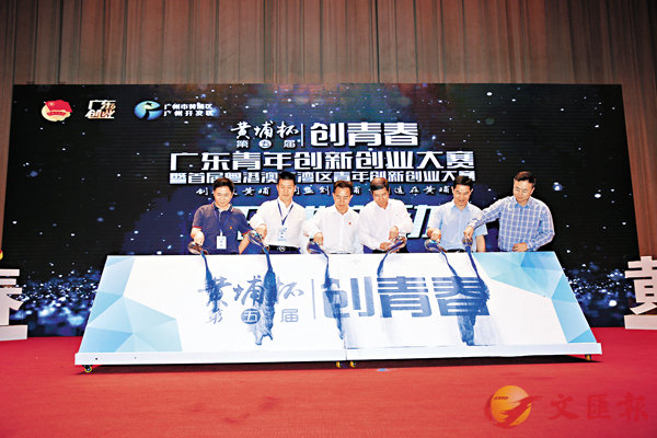 ■首屆大灣區青年「雙創」大賽昨日啟動。  香港文匯報記者敖敏輝 攝