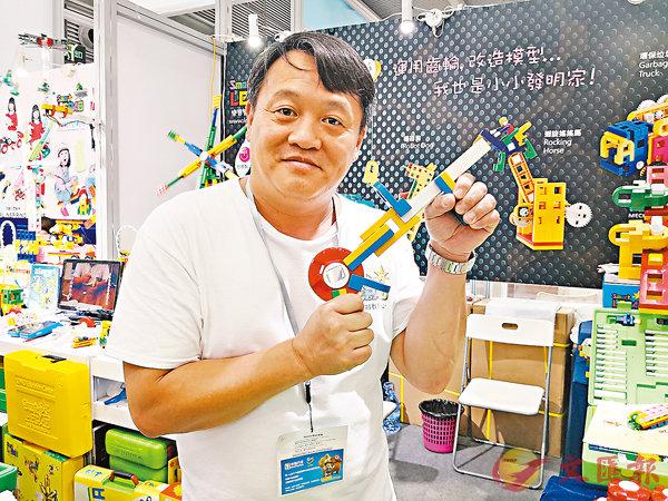 ■台灣樂寶玩具公司總經理高忠清正在展示自家公司的積木產品。香港文匯報記者郭若溪  攝