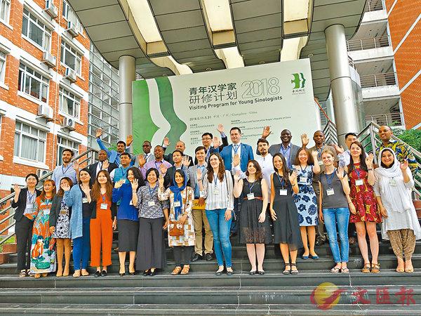 ■25個國家的31位青年漢學家齊聚廣州。香港文匯報記者胡若璋  攝
