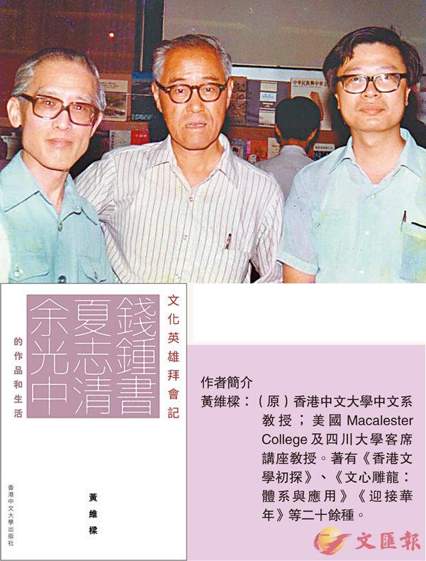 ■余光中、夏志清與黃維樑於1983年夏在香港。 作者提供