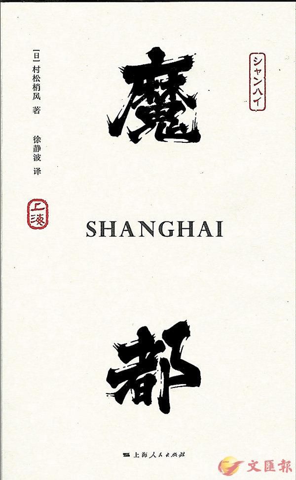 ■二十世紀的上海,是個什麼樣貌的城市?看看這書就知道了。作者提供