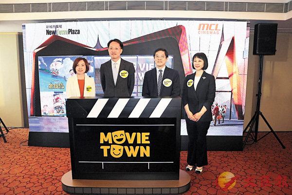 ■林家強(左二)及黃寶珠(右一)主持新城市廣場「MOVIE TOWN」命名儀式。 記者梁悅琴 攝