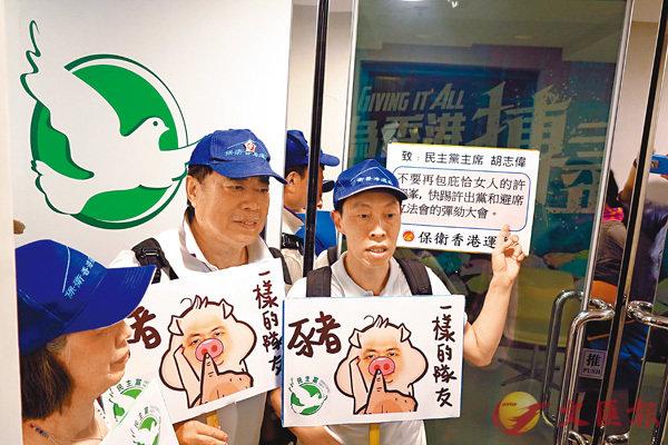 ■「保衛香港運動」登門示威。 香港文匯報記者殷翔  攝