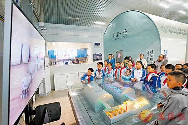 ■北航舉行「月宮一號」開放日。圖為北航附小學生參觀。 資料圖片