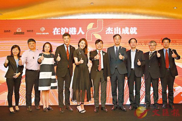 ■上海香港聯會主辦「在滬港人.傑出成就」系列活動正式啟動。香港文匯報記者章蘿蘭  攝