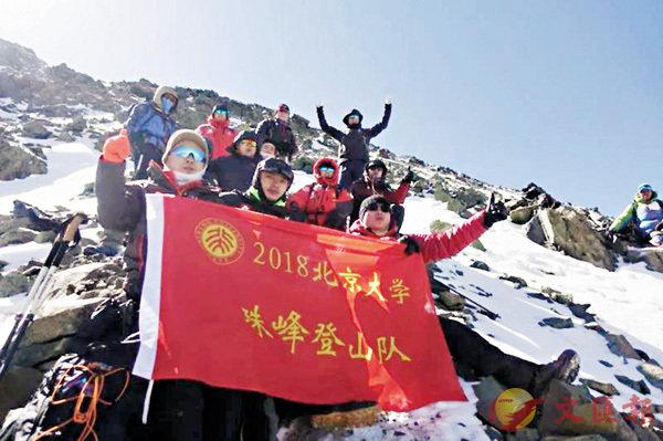 ■北京大學珠峰登山隊的12名隊員於當日上午成功登頂珠穆朗瑪峰。 網上圖片