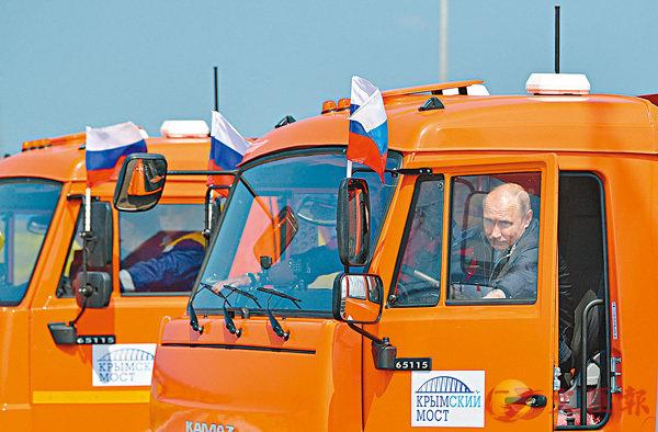 ■普京駕駛大貨車過橋。 路透社