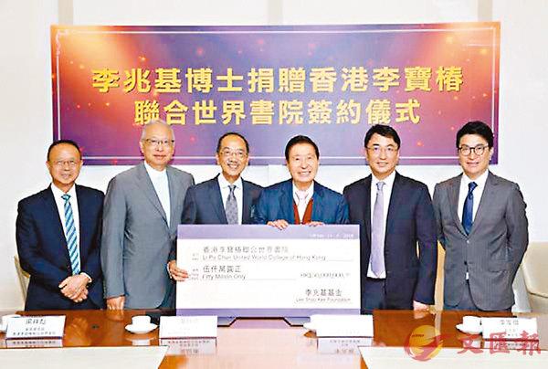 ■�痚禰�業與香港李寶椿世界聯合書院代表簽訂捐款協議。 機構供圖