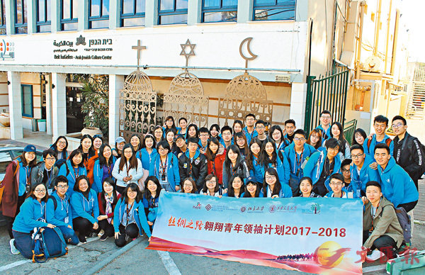 ■參加「翱翔青年領袖計劃」的理大、北大和西交大學生,在海法市的亞拉伯人猶太人文化中心前留影。 理大供圖