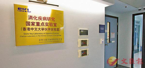 ■沈祖堯現為消化疾病研究國家重點實驗室主任,圖為實驗室外觀。 香港文匯報記者劉國權  攝