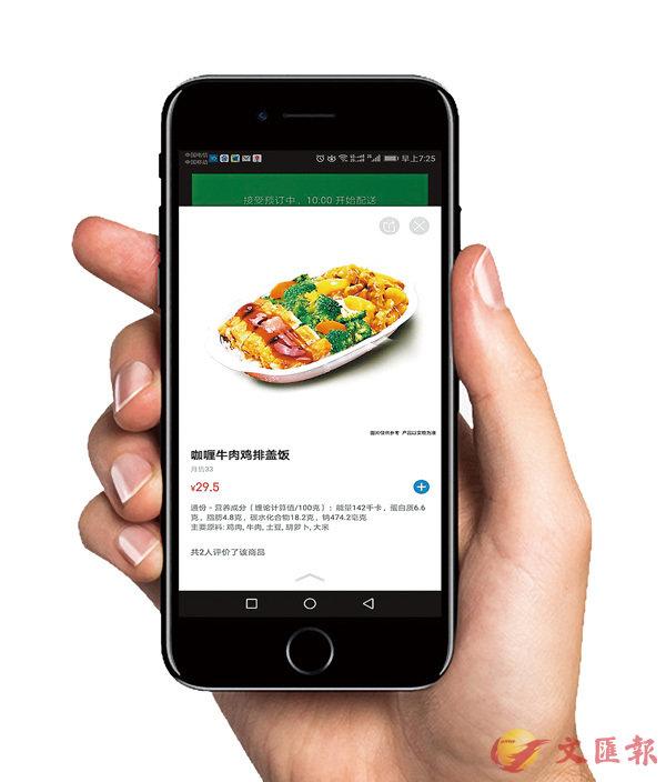 ■消費者近日通過APP訂餐時發現,一些餐品出現了能量標識。 網上圖片