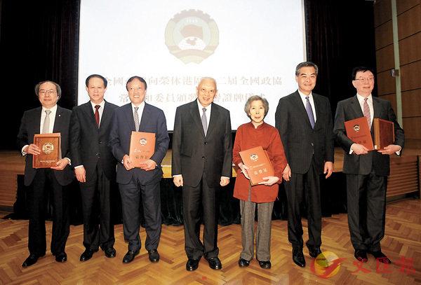榮休港代表委員獲頒榮譽證