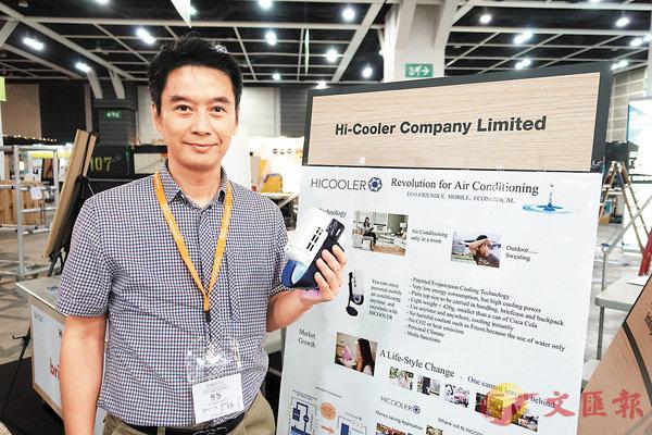 ■陳家潤展示世界上首款個人移動智能冷氣機,電池最多可連續使用2小時。