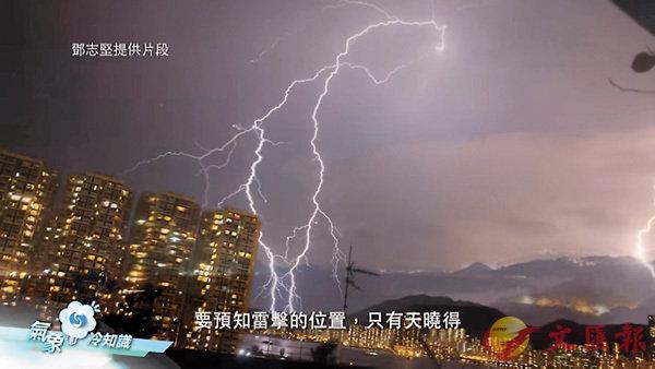 ■雨季快到!落大雨不時會發生行雷閃電。 視頻截圖