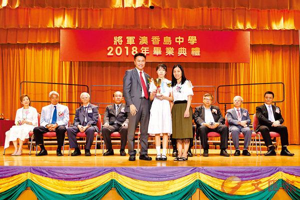■將軍澳香島中學畢業禮,主禮的鄭國漢向學生頒獎。學校供圖