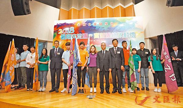■姜在忠(右六)、劉江華(右七)、楊成偉(左五)等為學生代表授旗。 香港文匯報記者曾慶威  攝