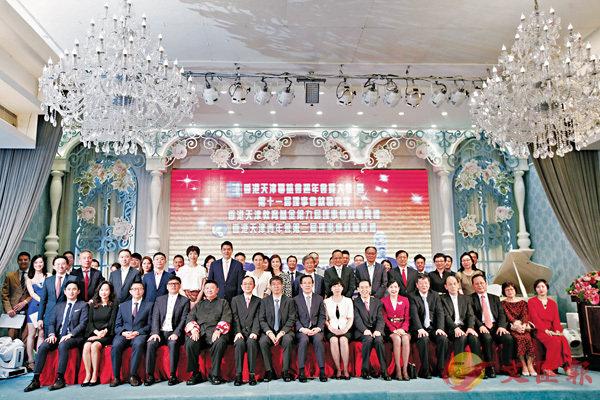 ■香港天津聯誼會舉行第十一屆理事會就職典禮,賓主合照。 香港文匯報記者曾慶威  攝