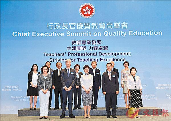 ■林鄭月娥(前排右三)主持行政長官優質教育高峰會,與其他嘉賓在活動上合照。